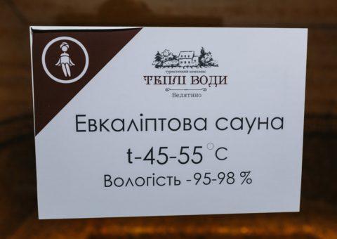 Теплі води Евкаліптова сауна фото-01